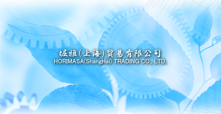 堀雅(上海)貿易有限公司 HORIMASA(ShangHai) TRADING CO., LTD.